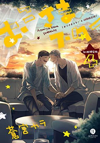 おこさまスター (1-4巻 全巻) 漫画