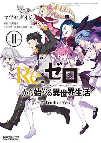 リゼロ Re:ゼロから始める異世界生活 第三章 Truth of Zero(1-9巻 最新刊) 漫画