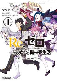 リゼロ Re:ゼロから始める異世界生活 第三章 Truth of Zero (1-11巻 全巻)