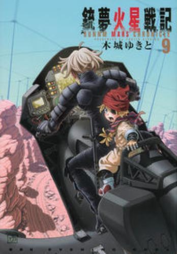 銃夢火星戦記 (1-5巻 最新刊) 漫画