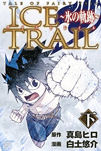 TALE OF FAIRY TAIL ICE TRAIL〜氷の軌跡〜 漫画