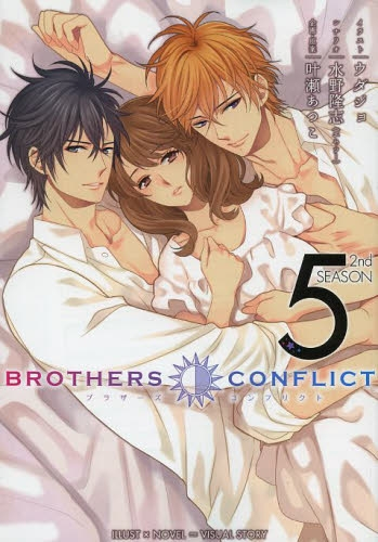 BROTHERS CONFLICT 2ndSEASON (1-5巻 全巻) 漫画