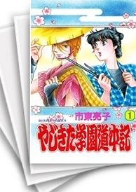 【中古】やじきた学園道中記 (1-29巻) 漫画