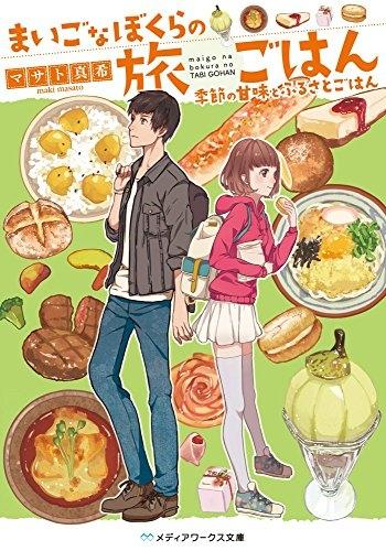 【ライトノベル】まいごなぼくらの旅ごはん 季節の甘味とふるさとごはん 漫画