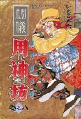 東洋妖人伝 用神坊 (1-8巻 全巻) 漫画