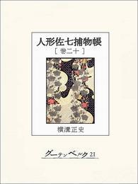 人形佐七捕物帳 巻二十 漫画