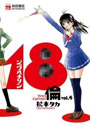 18倫 vol.4 漫画
