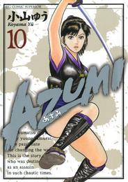 AZUMI-あずみ-(10) 漫画