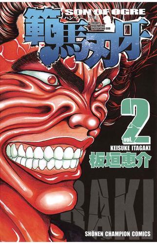 範馬刃牙(2) 漫画