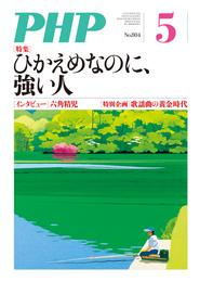 月刊誌PHP 2015年5月号 漫画
