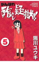 がんばれ酢めし疑獄!!(5) 漫画