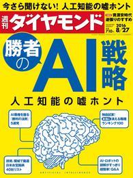 週刊ダイヤモンド 16年8月27日号 漫画