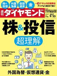 週刊ダイヤモンド 17年9月23日号 漫画
