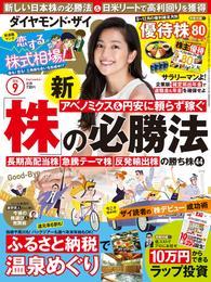 ダイヤモンドZAi 16年9月号 漫画