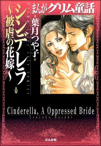 まんがグリム童話 シンデレラ~被虐の花嫁~ 漫画
