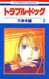 トラブル・ドッグ 3巻 漫画