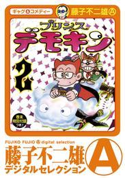 プリンスデモキン(デジタルセレクション)(2) 漫画