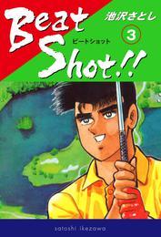 Beat Shot!!(3) 漫画