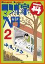 マンガ家再入門(2) 漫画