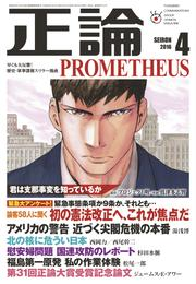 月刊正論2016年4月号 漫画