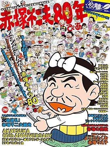 赤塚不二夫80年ぴあ 漫画