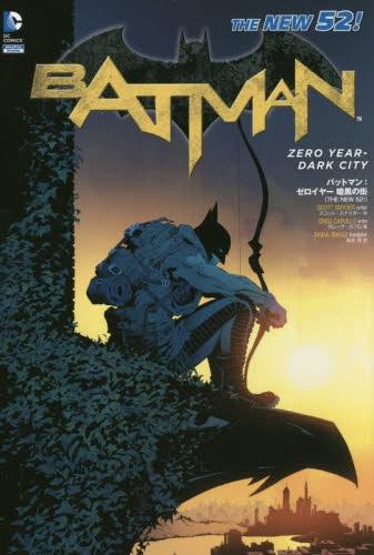 バットマン:ゼロイヤー 暗黒の街 漫画