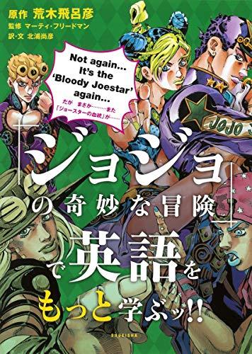 『ジョジョの奇妙な冒険』で英語を学ぶッ! 漫画