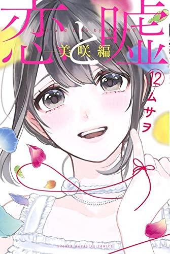 恋と嘘 (1-10巻 最新刊) 漫画