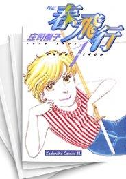 【中古】春・飛行  (1-15巻) 漫画