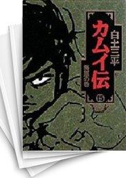【中古】カムイ伝 (1-15巻) 漫画