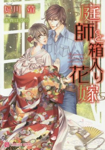 【ライトノベル】庭師と箱入り花嫁(全 漫画