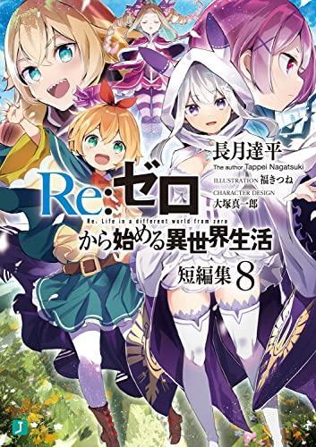 【ライトノベル】Re:ゼロから始める異世界生活 短編集 漫画