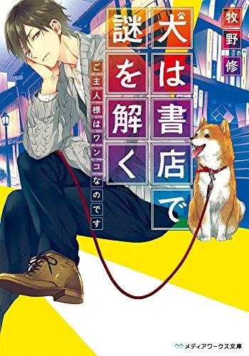 【ライトノベル】犬は書店で謎を解く ご主人様はワンコなのです 漫画