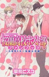 桜蘭高校ホスト部ファンブック〜うきドキ☆攻略大作戦〜 (1巻 全巻)