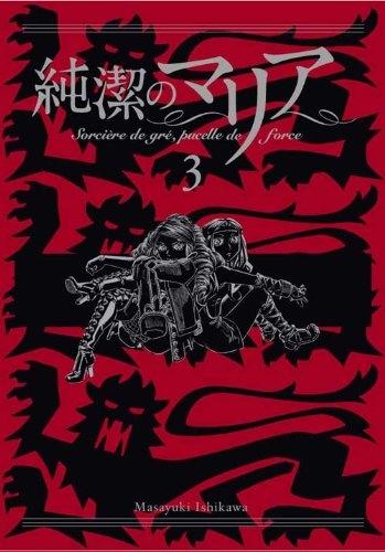 純潔のマリア 3巻 [限定版]  漫画