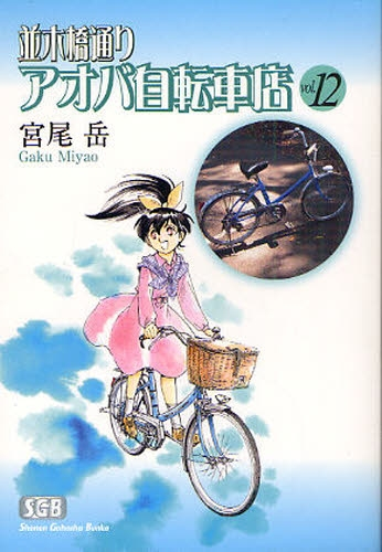 並木橋通りアオバ自転車店 [文庫版] (1-12巻 全巻) 漫画