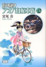 並木橋通りアオバ自転車店 [文庫版] 漫画