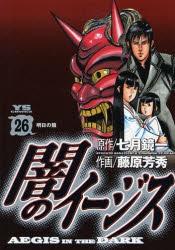 闇のイージス (1-26巻 全巻) 漫画