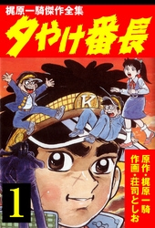 夕やけ番長 15 冊セット全巻 漫画