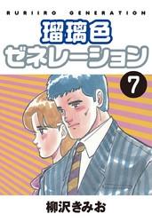 瑠璃色ゼネレーション 7 冊セット全巻 漫画