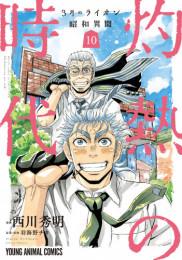 3月のライオン昭和異聞 灼熱の時代 4 冊セット最新刊まで 漫画