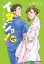 イダジョ! 2 冊セット最新刊まで 漫画