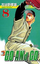 GO ANd GO 8 漫画