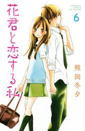花君と恋する私(6) 漫画