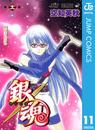 銀魂 モノクロ版 11 漫画