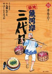 築地魚河岸三代目(35) 漫画