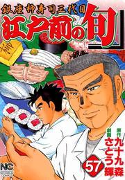 江戸前の旬 57 漫画