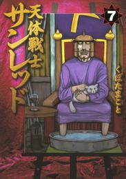 天体戦士サンレッド7巻 漫画