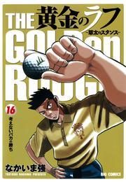 黄金のラフ(16) 漫画