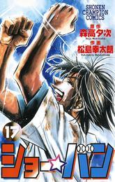 ショー☆バン(17) 漫画
